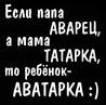 Что Сексуальней? - last post by Девушка Мефистофеля